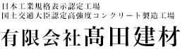 有限会社 髙田建材